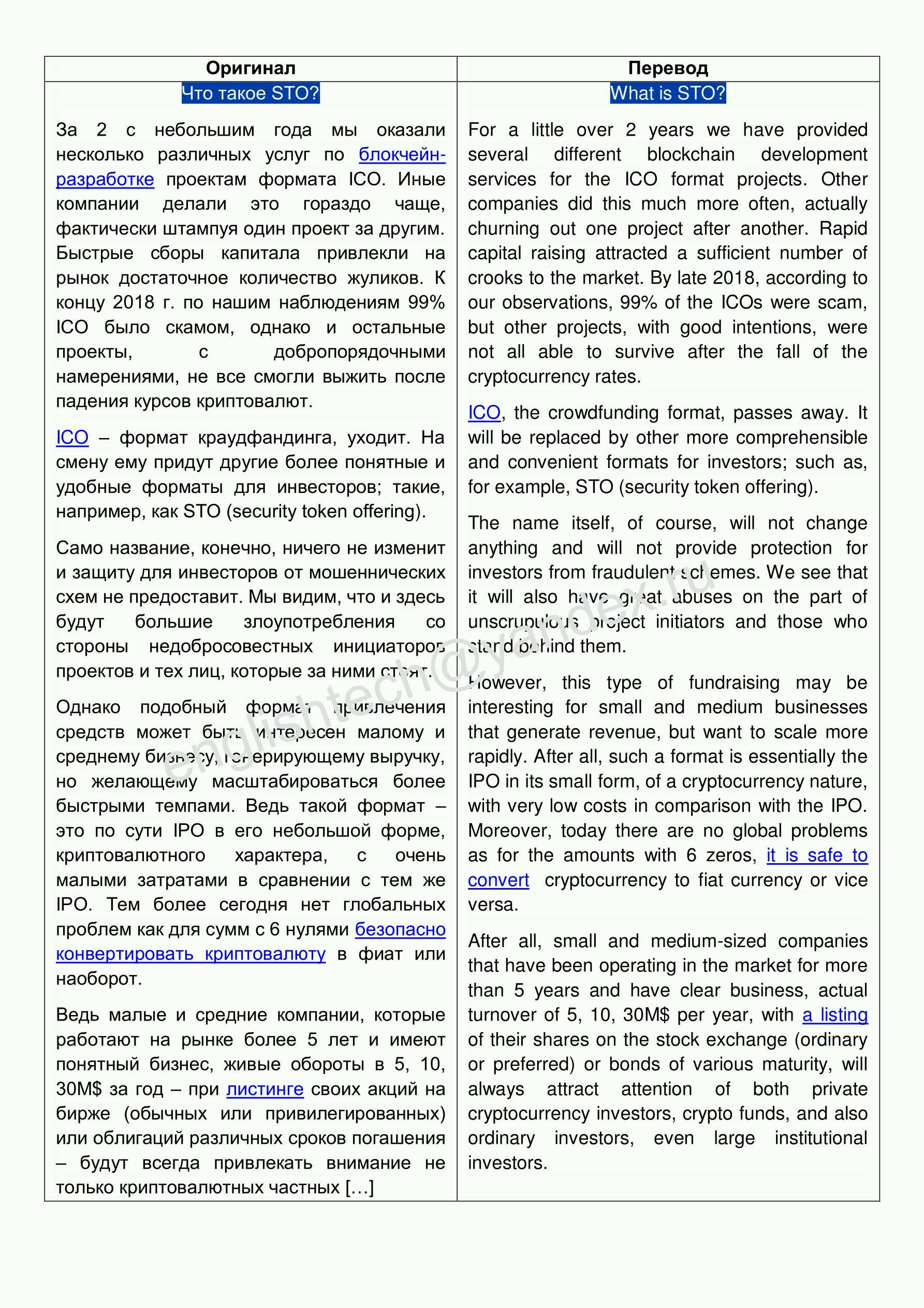 Текст для блога о криптовалютах, токенах, blockchain, ICO (Ru-En)