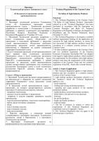 Технический регламент Таможенного союза (Ru-En)