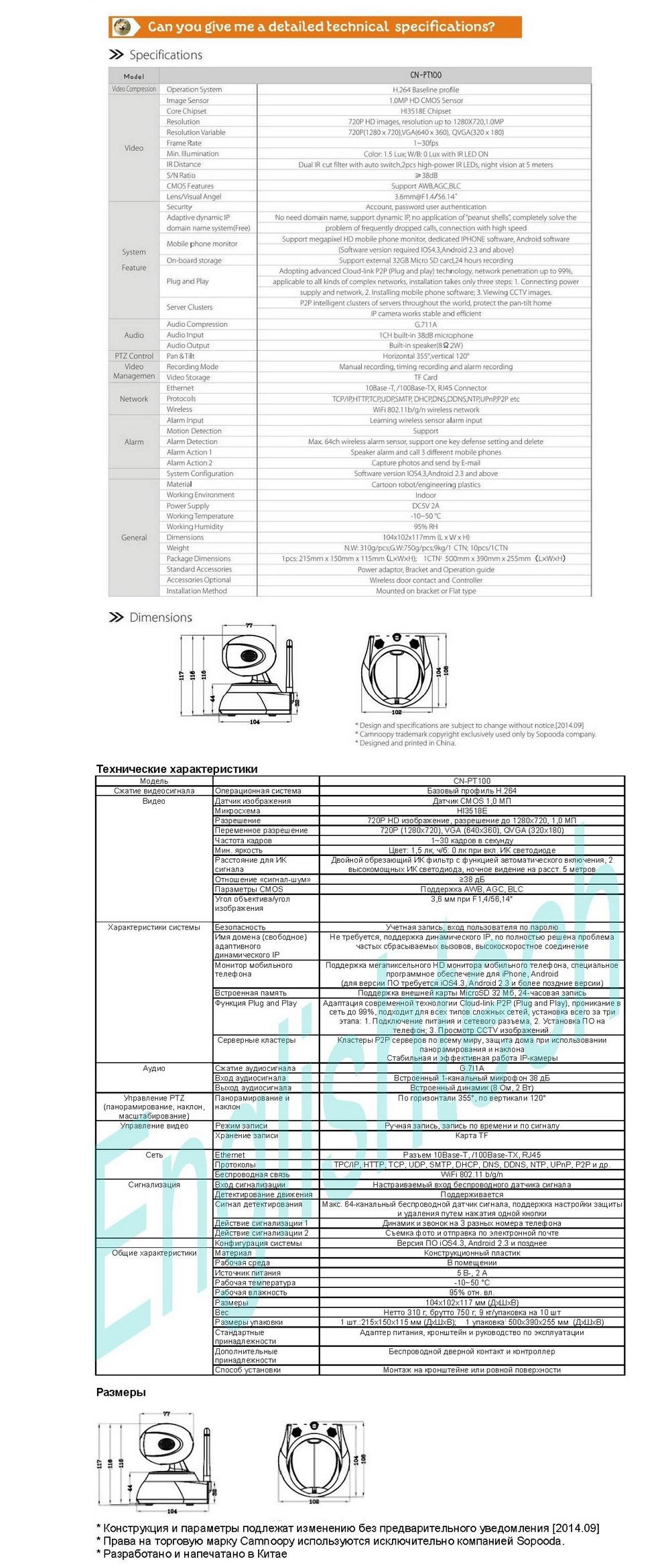 Спецификация и инструкция к камере видеонаблюдения