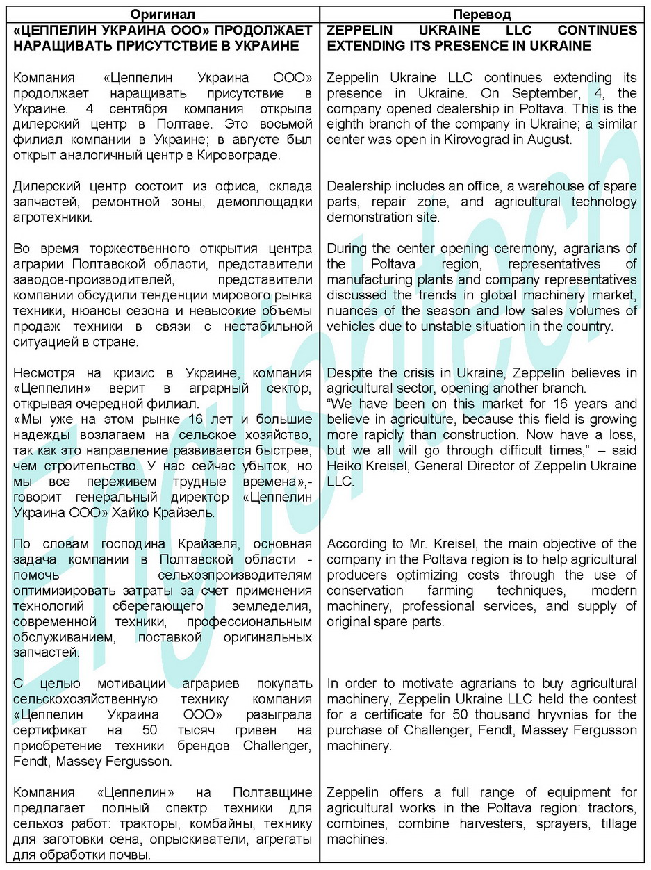 Пресс-релиз «Цеппелин Украина ООО» продолжает наращивать присутствие в Украине»