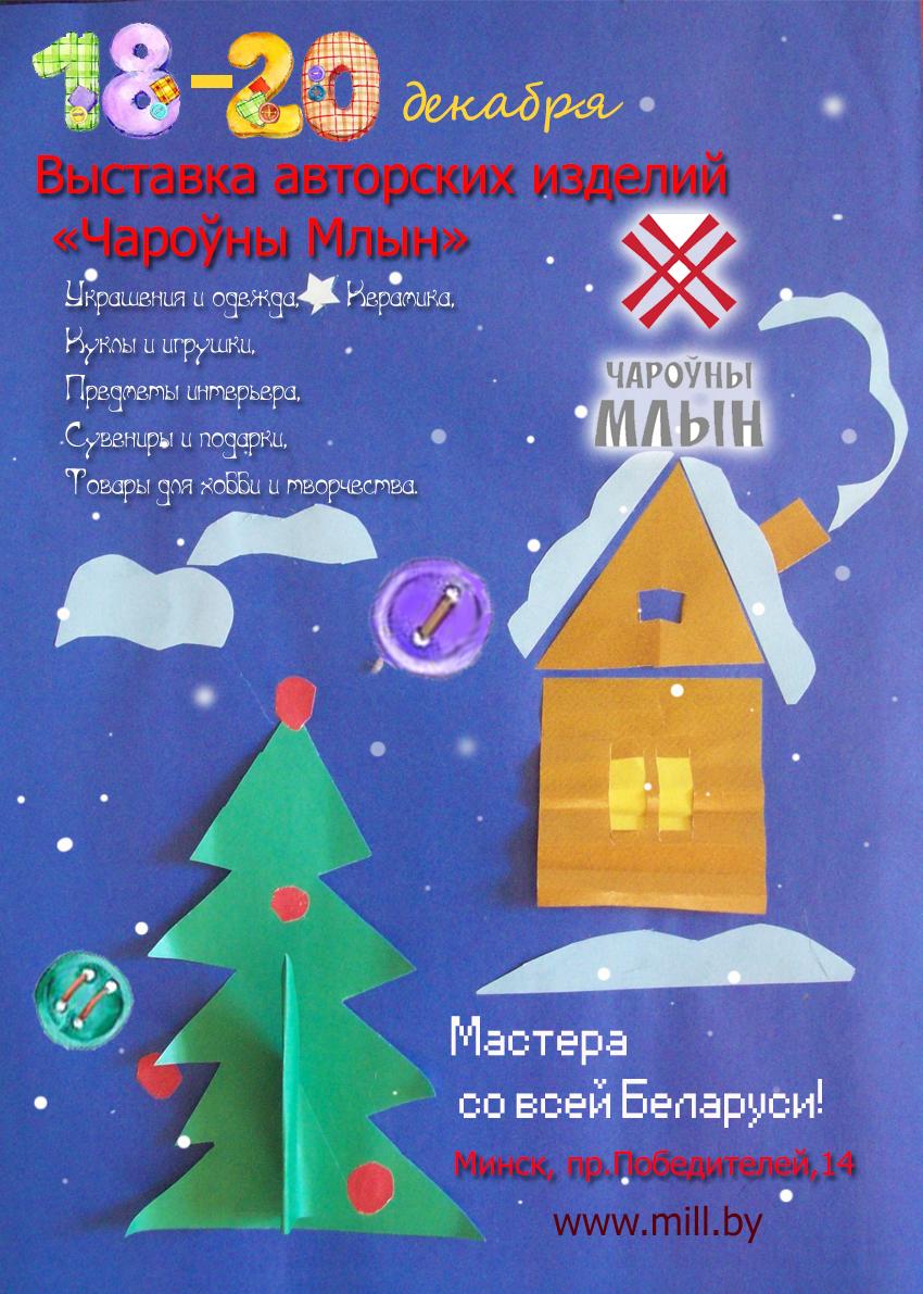 Дизайн новогодней афиши для выставки изделий ручной работы фото f_0225f8ae3fa0249f.jpg