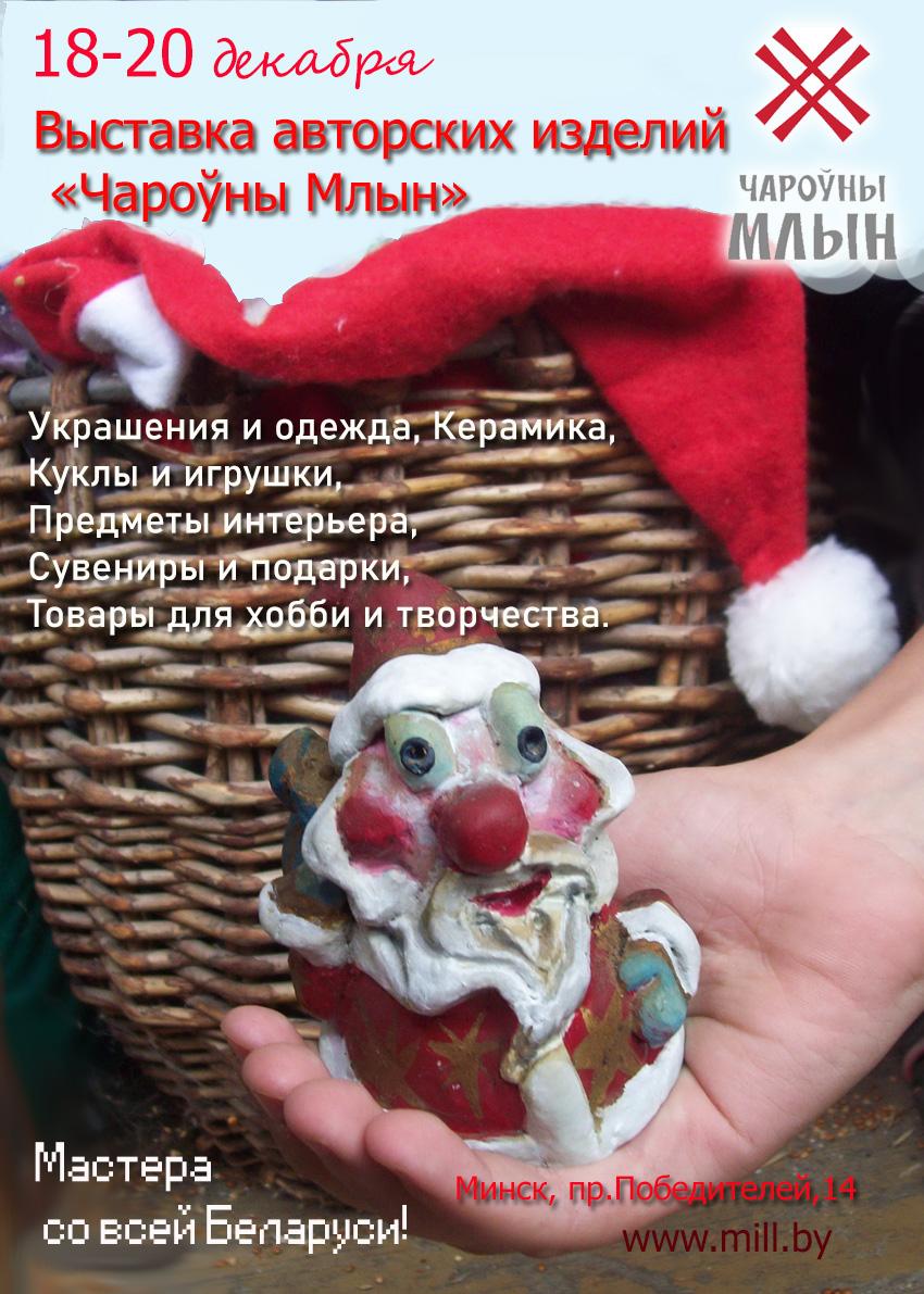 Дизайн новогодней афиши для выставки изделий ручной работы фото f_2385f8bf975dfe3b.jpg