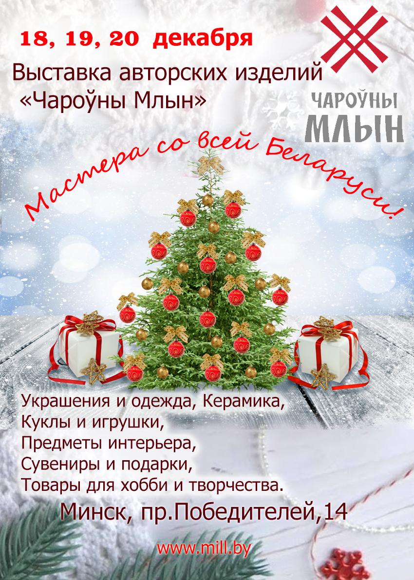 Дизайн новогодней афиши для выставки изделий ручной работы фото f_6575f88479014a16.jpg