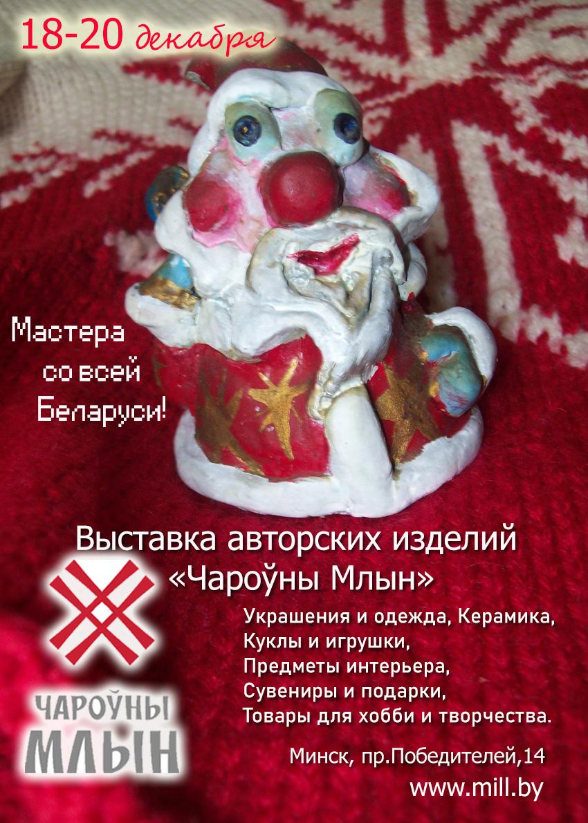 Дизайн новогодней афиши для выставки изделий ручной работы фото f_7145f8bfee4d1ef0.jpg
