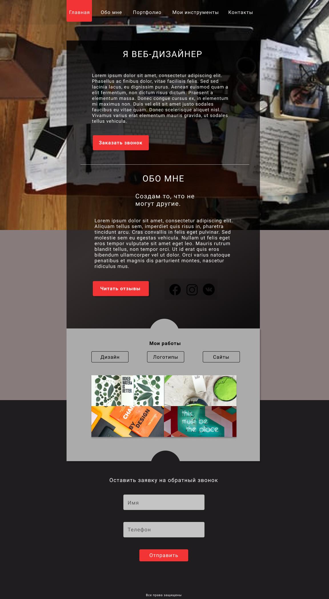 Дизайн сайт Стартовой страницы  фото f_3345e492f2de94ae.png