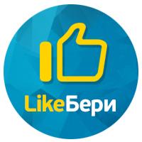 LikeБери