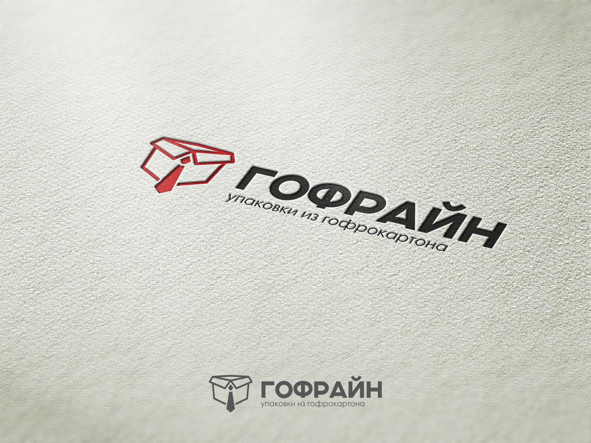Логотип для компании по реализации упаковки из гофрокартона фото f_5245cdb95188ba88.jpg