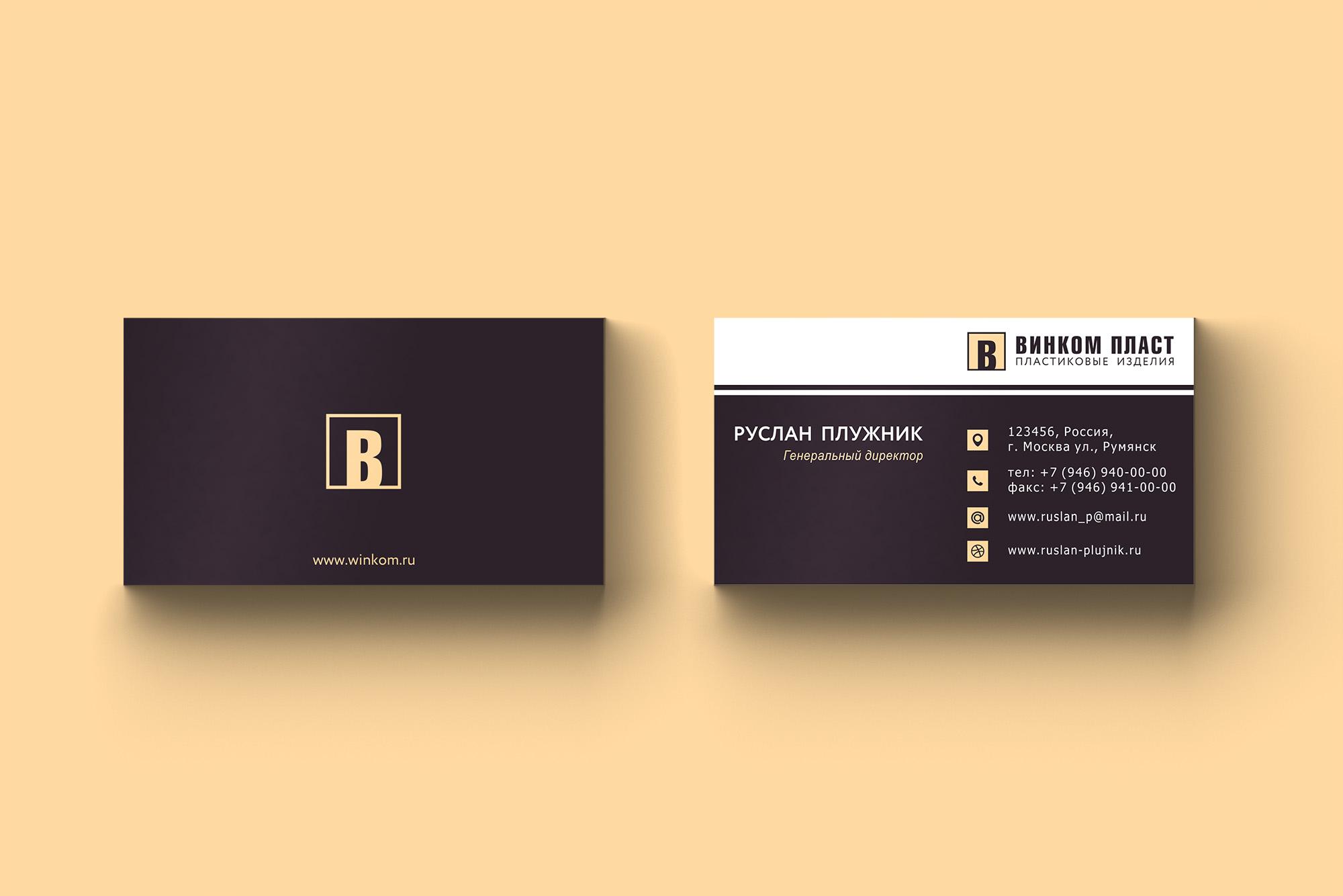 Логотип, фавикон и визитка для компании Винком Пласт  фото f_7435c3c5b13e467e.jpg