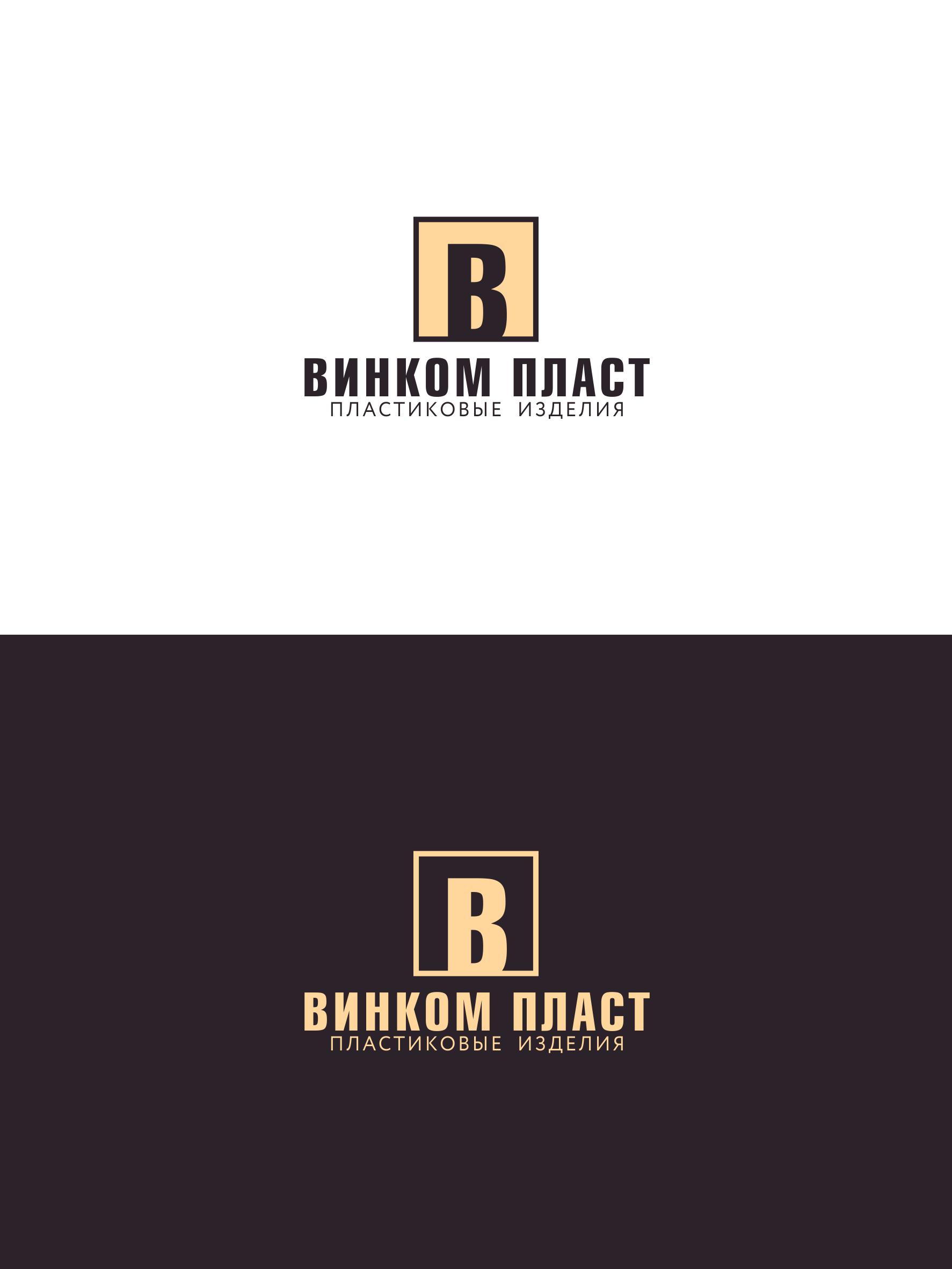 Логотип, фавикон и визитка для компании Винком Пласт  фото f_9055c3c5689a2dab.png