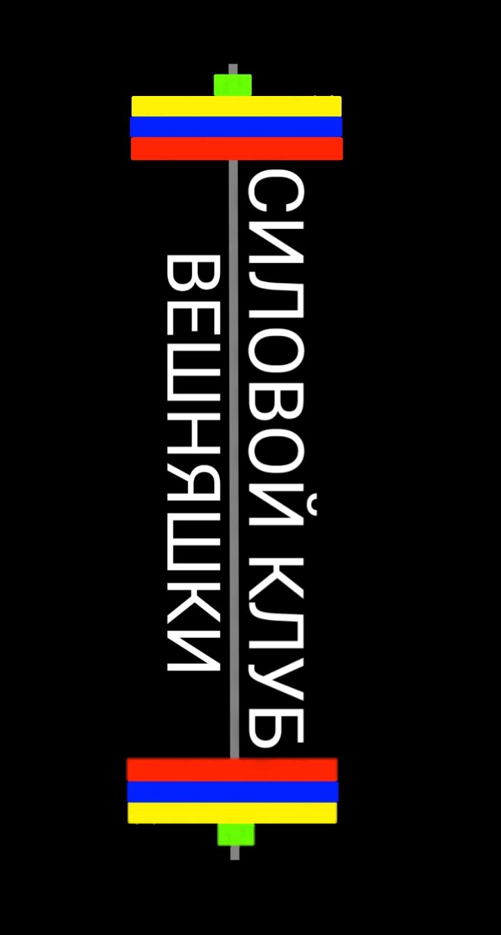 Адаптация (разработка) логотипа Силового клуба ВЕШНЯКИ в инт фото f_1025fbb5aa6b1953.jpg