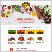 Сайт для торговой марки Щедросол