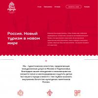 Сайт Russvoyage.com на  Tilda