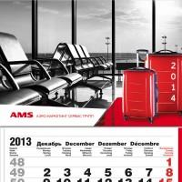 Квартальный календарь AMS