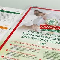 Буклет для торговой марки «Волшебное дерево»