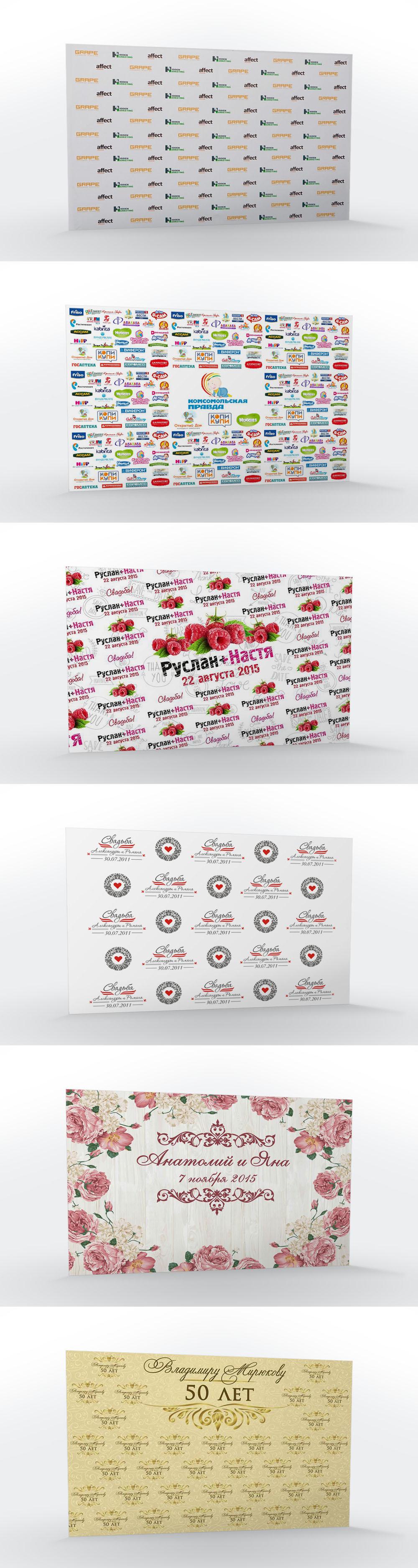 Дизайн наружной рекламы. Пресс волл