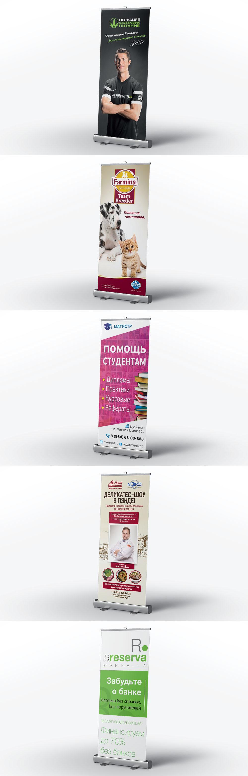 Дизайн наружной рекламы. Штендеры, ролл-ап.