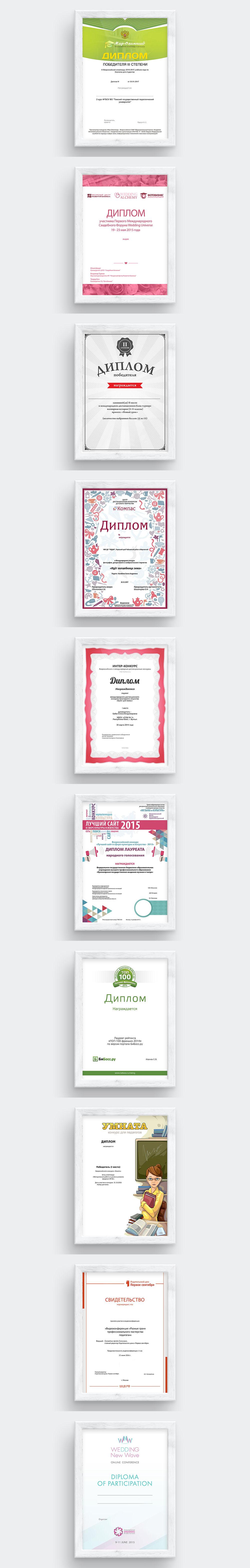 Полиграфический дизайн. Разработка дипломов и грамот