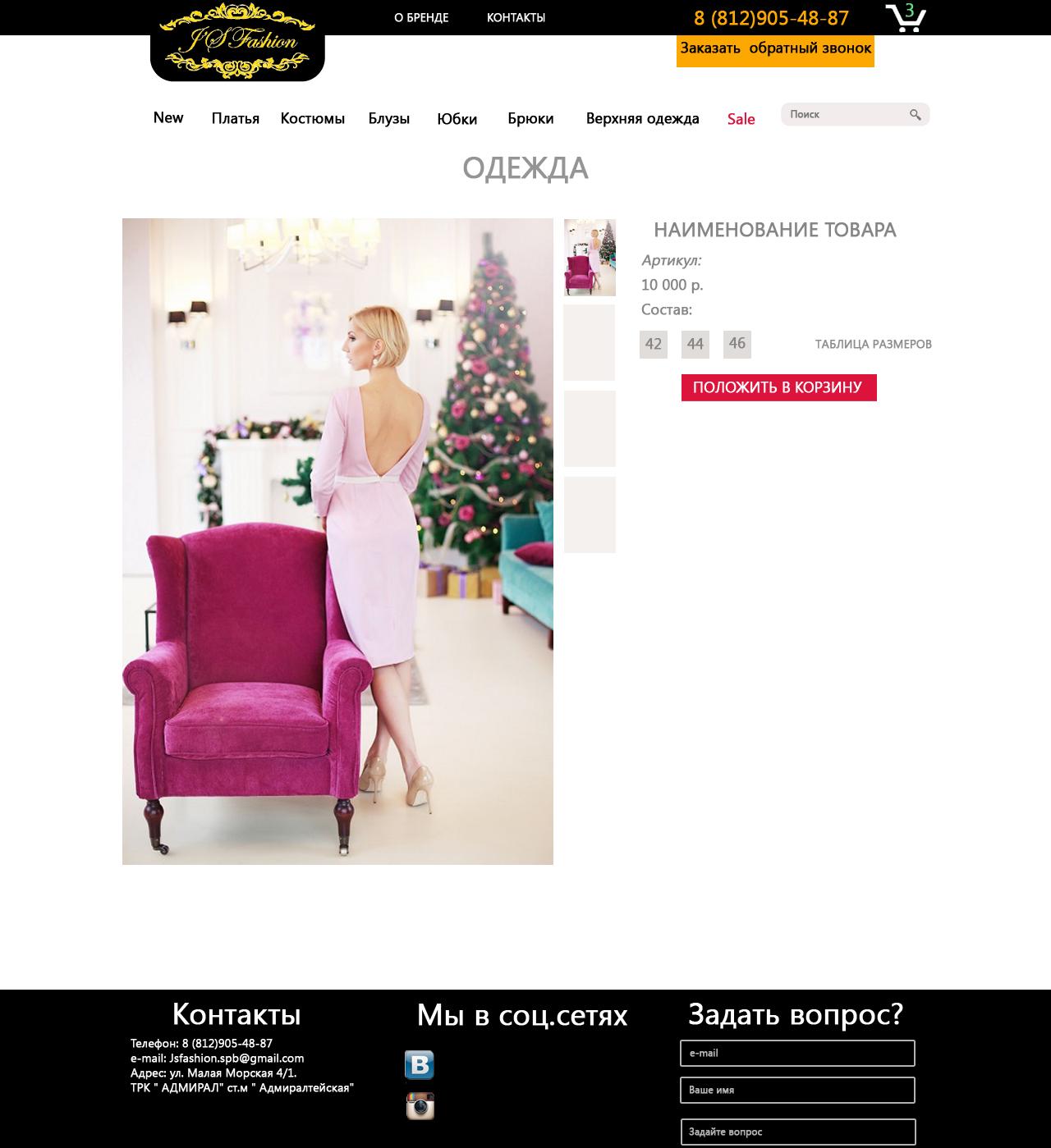 Интернет-магазин модной одежды: карточка товара