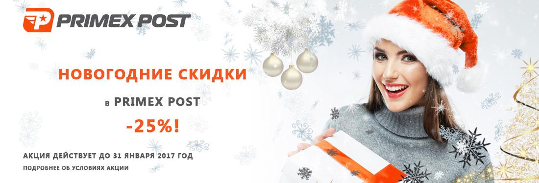 """Баннер новогодних скидок для компании """"Primex post"""""""