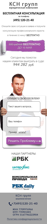 Адаптив сайта юриста для телефона