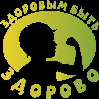 """""""Здоровым быть здорово"""", логотип фонда детского спорта"""