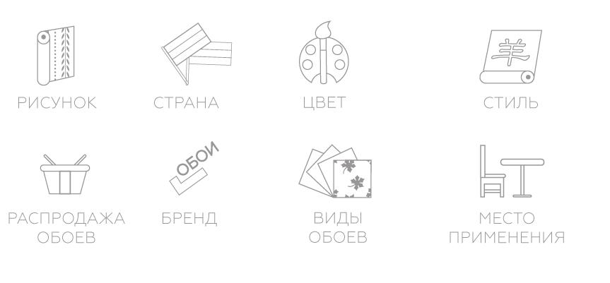 Иконки для сайта магазина товаров для ремонта (2)