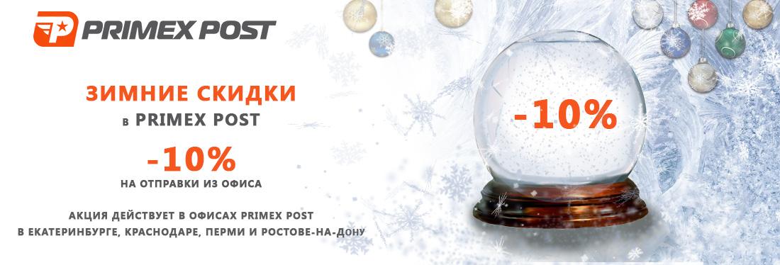 """Баннер зимних скидок для компании """"Primex post""""  (2)"""