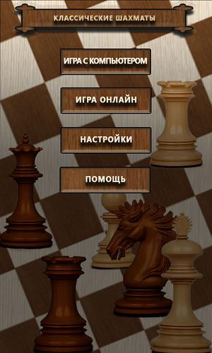 Мобильное приложение онлайн игры в шахматы (заставка)