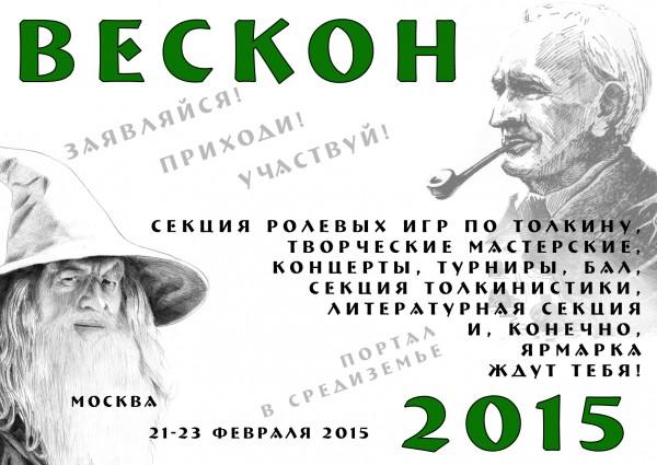 Афиша конвента Вескон (3)