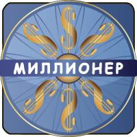 """Иконка игры """"Миллионер"""""""