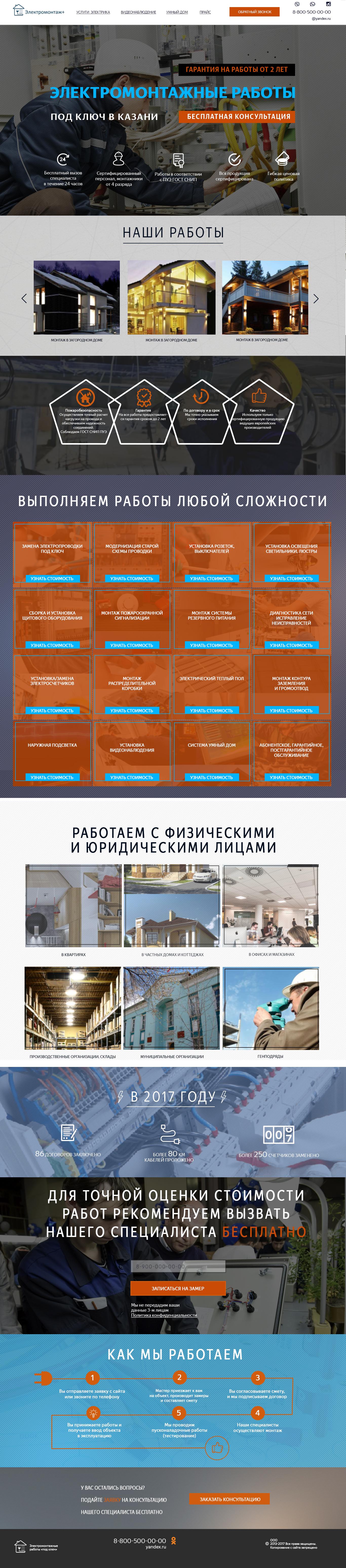 Сайт компании по электромонтажным работам