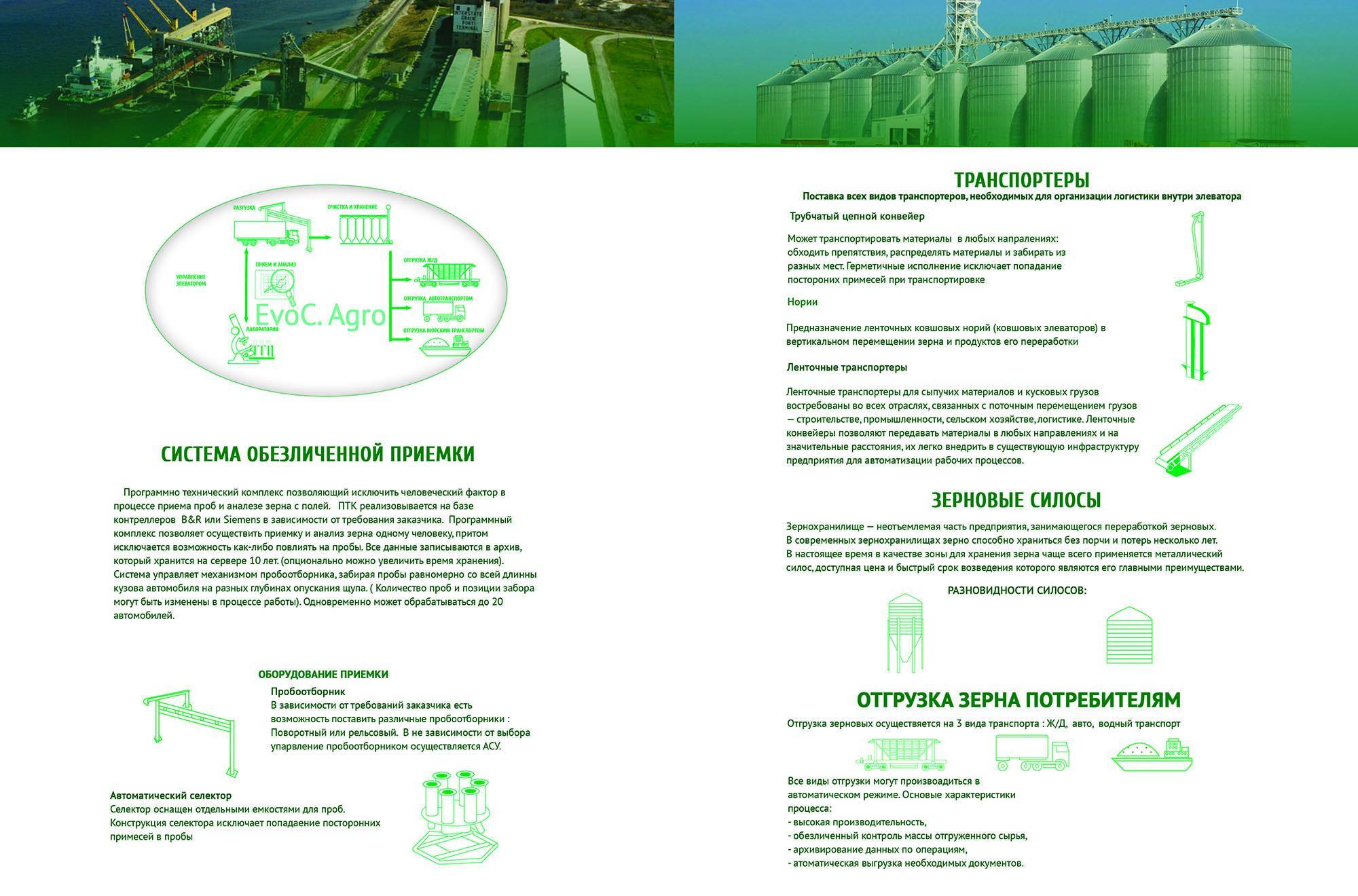 Буклет агрокомпании (разворот)