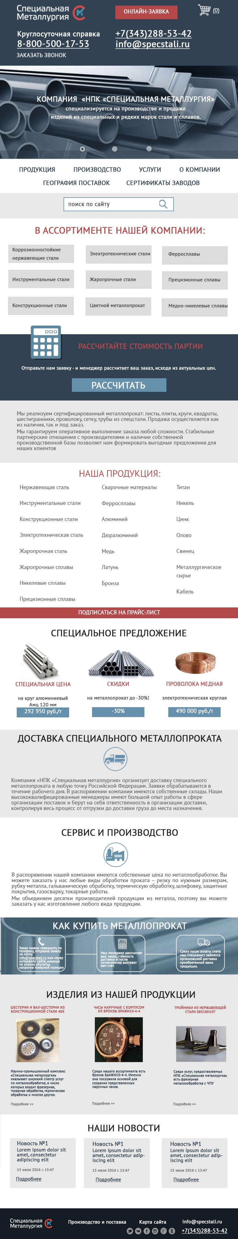 Сайт металургического завода, адаптив (планшет)