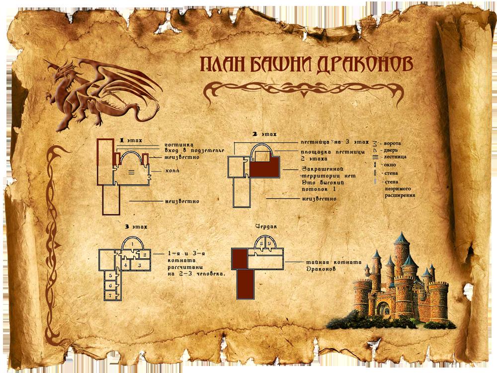 План башни драконов