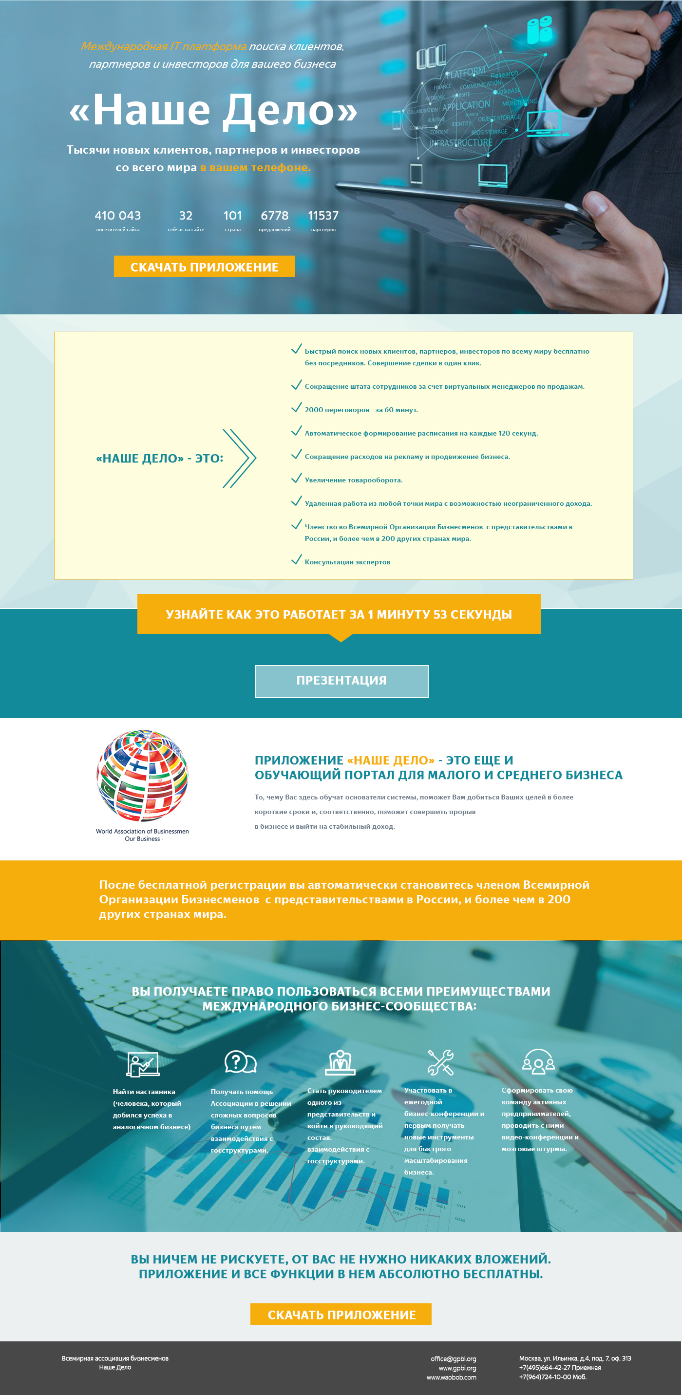 """Лендинг проекта """"Наше дело"""" (бизнес социальная сеть)"""