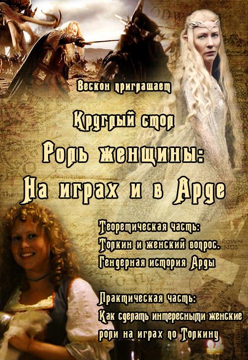 Афиша конвента Вескон (2)