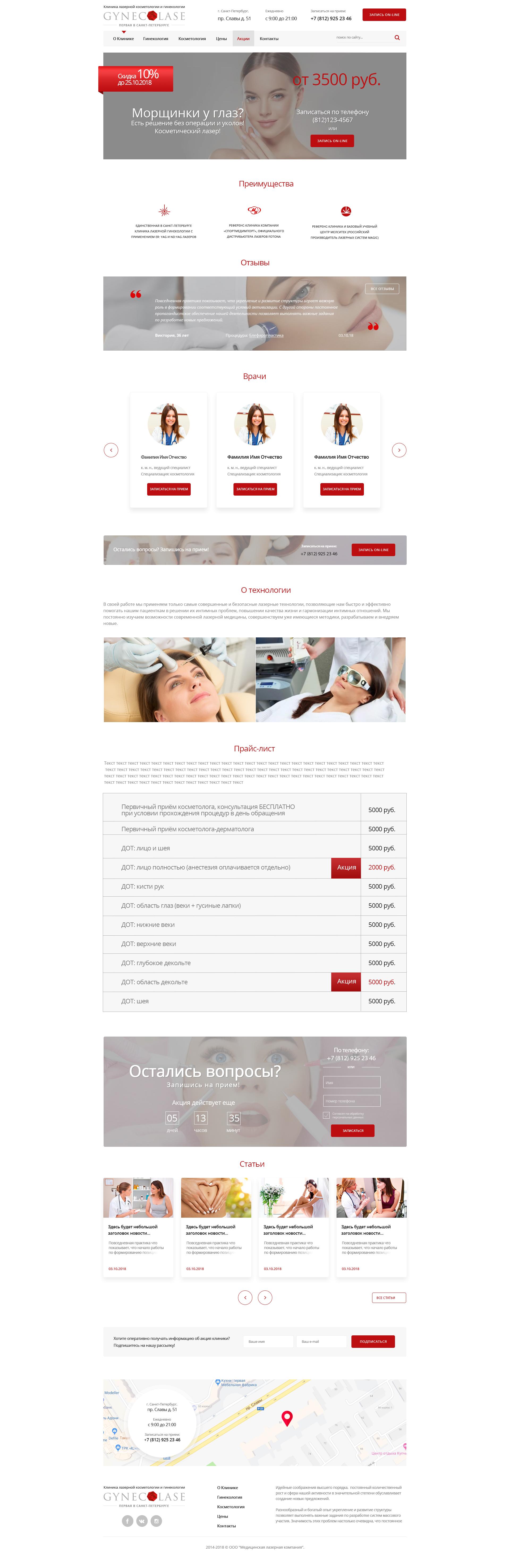 Внутренняя старница сайта медицинских и косметических услуг
