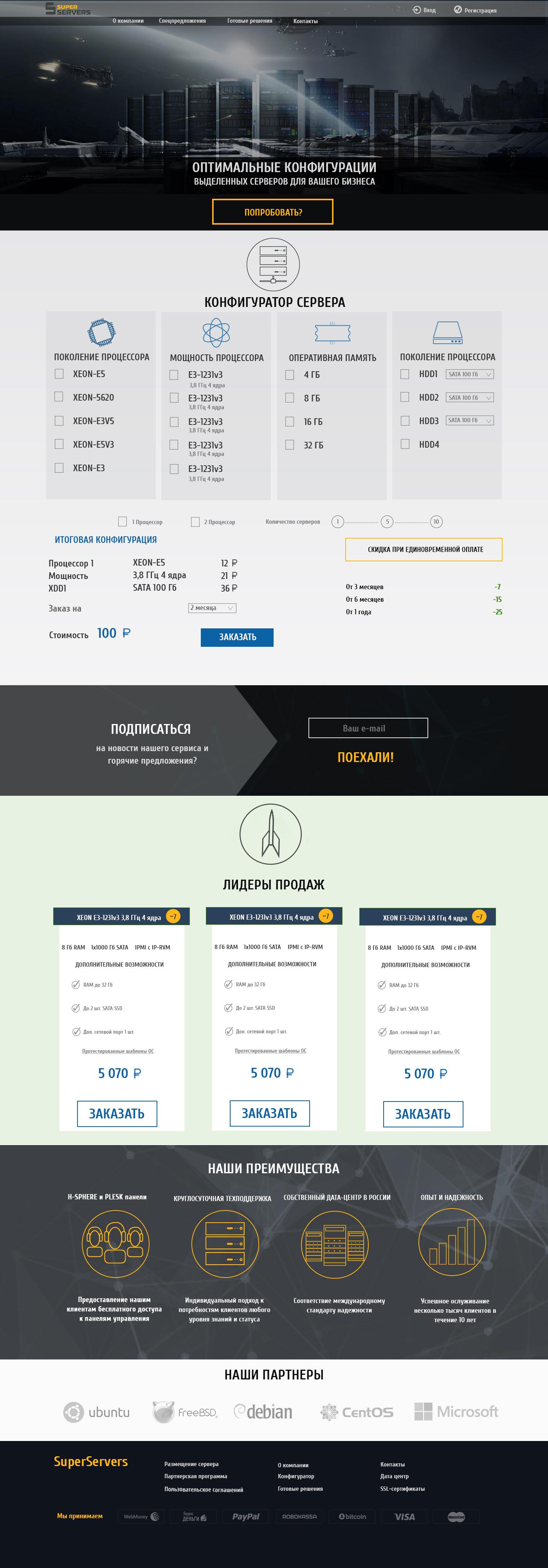 Сайт компании, продающей сервера