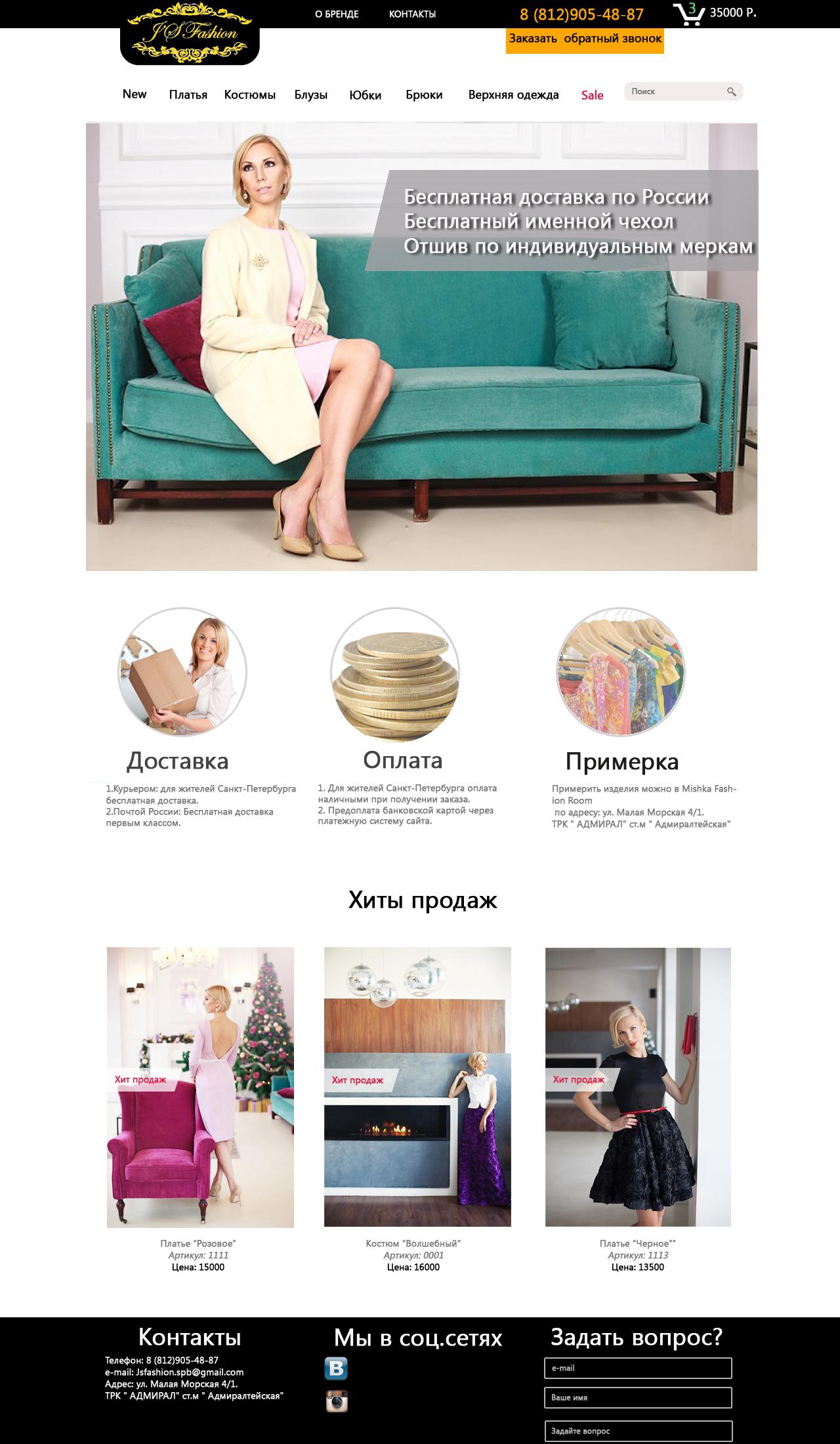 Интернет-магазин модной одежды от дизайнера