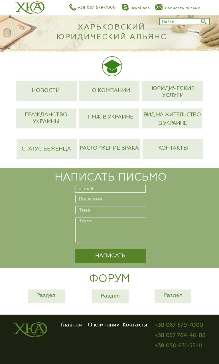 Адаптив юридического сайта, планшет