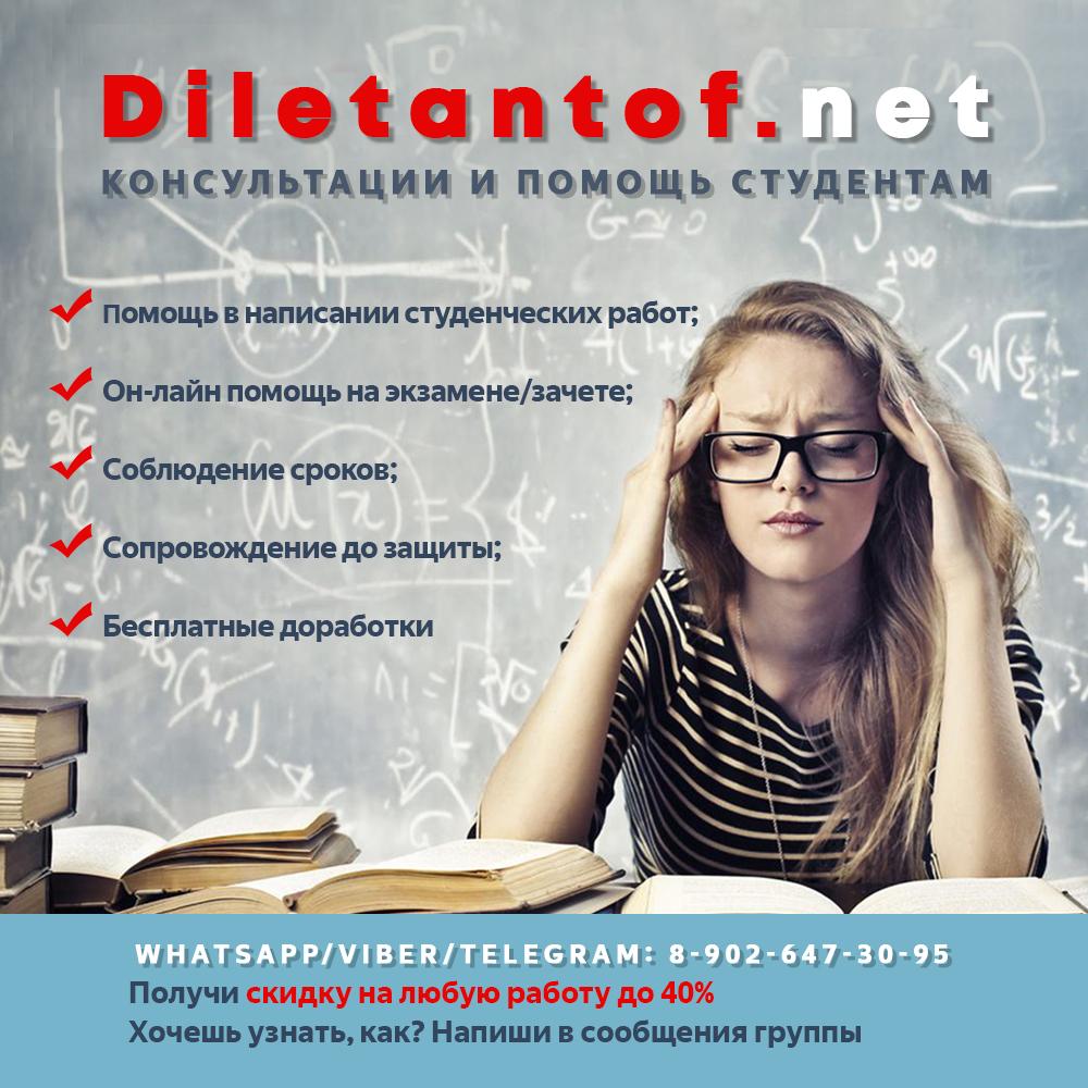 Баннер сайта Дилетантоф.нет