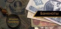 "Кадр для слайдера ""Бонистика"" для интернет-магазина нумизматики, бонистики и филателии"
