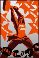 Отрисовка советского плаката в векторе