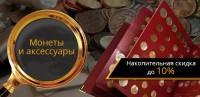 "Кадр для слайдера ""Нумизматика"" для интернет-магазина нумизматики, бонистики и филателии"