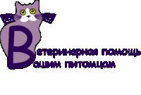 Логотип ветеринарной клиники (вариант)