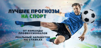 Баннер сайта прогнозов на спорт