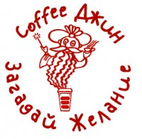 """Логотип кафе """"Джин"""""""