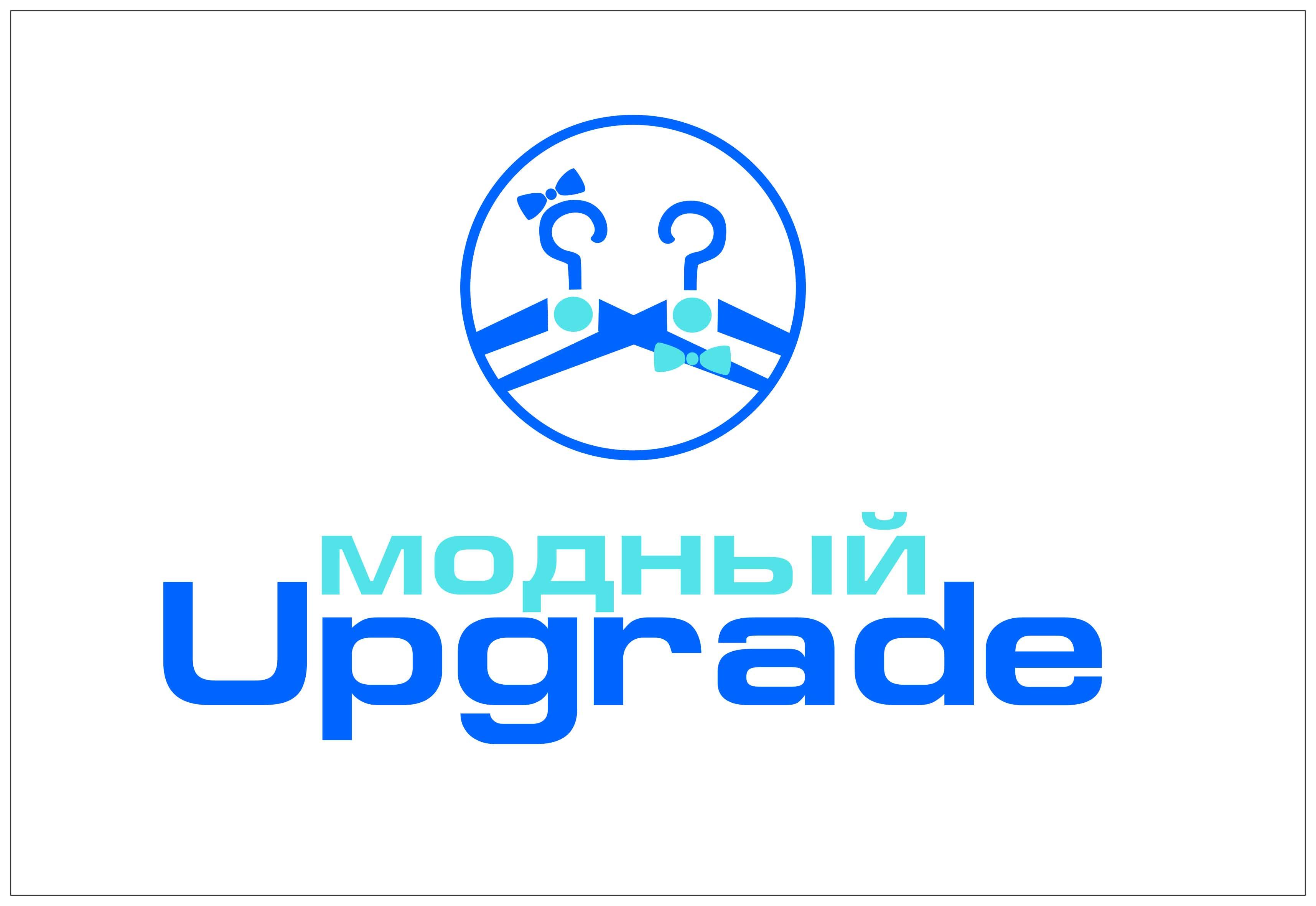"Логотип интернет магазина ""Модный UPGRADE"" фото f_4125944e9cee1a8d.jpg"