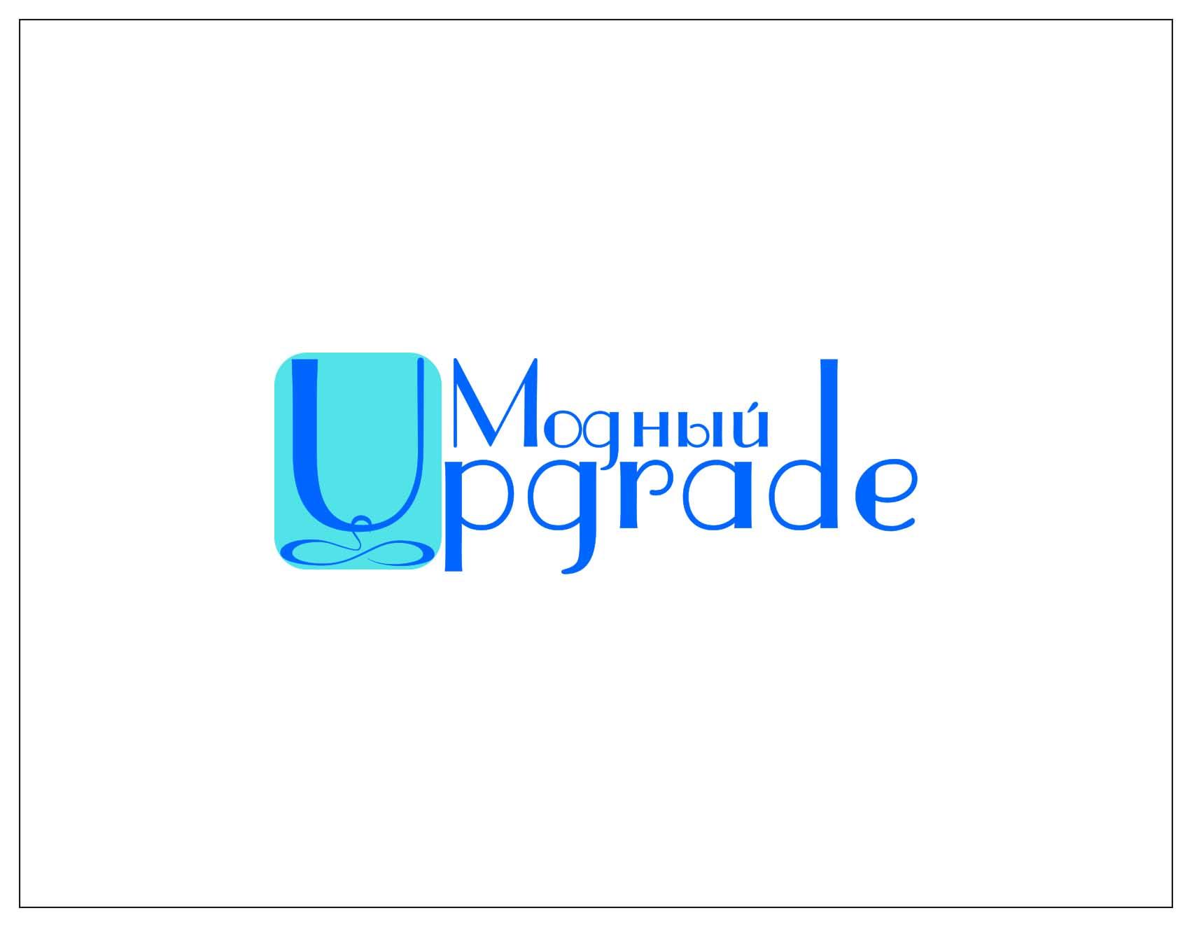 "Логотип интернет магазина ""Модный UPGRADE"" фото f_41859439e3242ec1.jpg"