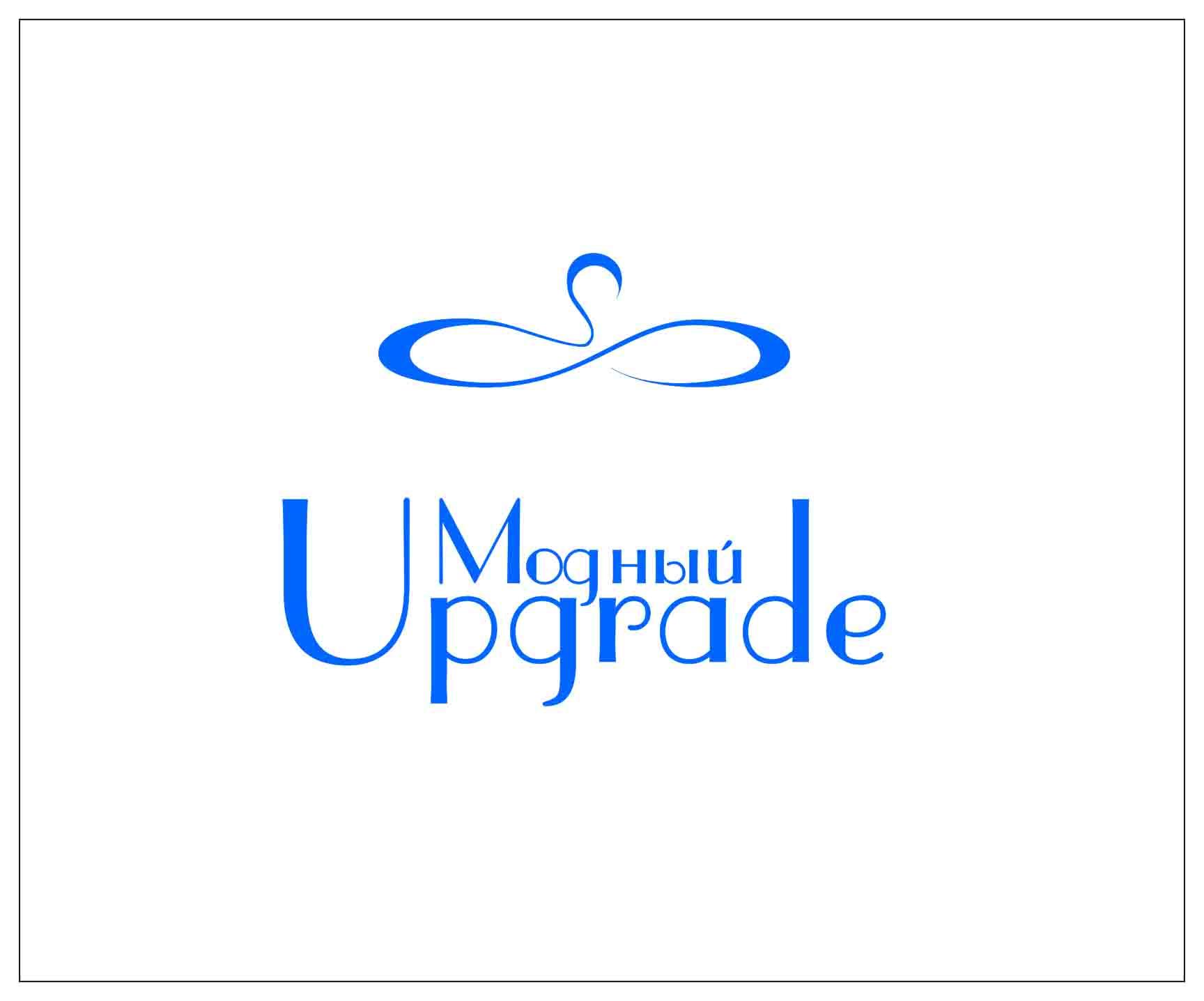 """Логотип интернет магазина """"Модный UPGRADE"""" фото f_55959439e2e06ead.jpg"""